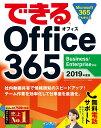 できるOffice365(2019年度版) Business/Enterprise対応 [ インサイトイメージ ]