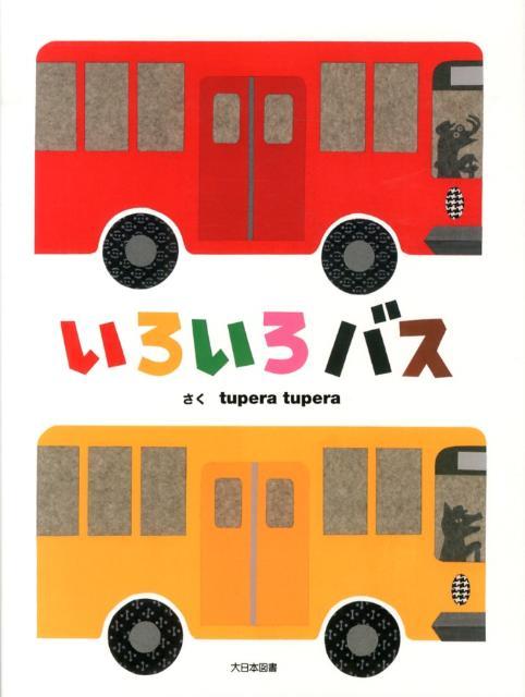 いろいろバス [ tupera tupera ]