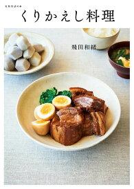 くりかえし料理 [ 飛田和緒 ]