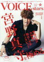 TVガイドVOICE STARS(vol.02) 特集:宮野真守を極める (TOKYO NEWS MOOK)