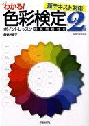 色彩検定2級ポイントレッスン(〔2009年〕)