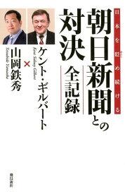 日本を貶め続ける朝日新聞との対決全記録 [ ケント・ギルバート ]