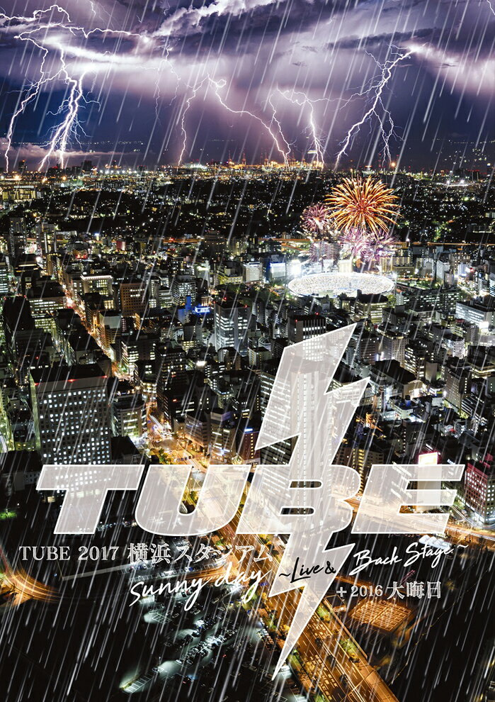TUBE 2017 横浜スタジアム sunny day 〜Live&Back Stage〜 + 2016 大晦日(初回仕様限定盤)【Blu-ray】 [ TUBE ]