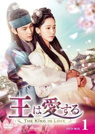 王は愛する DVD-BOX1 [ イム・シワン ]