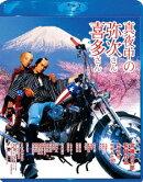 真夜中の弥次さん喜多さん スペシャル・エディション【Blu-ray】