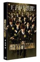 ドラマ「PRINCE OF LEGEND」前編 Blu-ray【Blu-ray】
