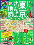 まっぷる超詳細!東京さんぽ地図('19) (まっぷるマガジン)