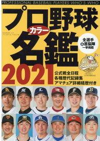 プロ野球カラー名鑑(2021) (B・B・MOOK)