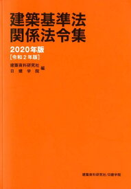 建築基準法関係法令集(2020年版) [ 建築資料研究社 ]