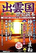 出雲国歴史読本