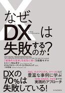 なぜ、DXは失敗するのか?