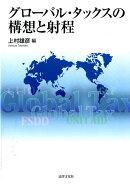 グローバル・タックスの構想と射程