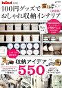 100円グッズでおしゃれ収納インテリア (e-MOOK InRed特別編集)