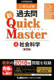 公務員試験過去問新Quick Master(4)第8版 大卒程度対応 社会科学 [ 東京リーガルマインドLEC総合研究所公務 ]