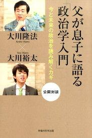 法 の 息子 大川 隆
