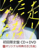 【楽天ブックス限定先着特典】走りたいわけじゃない (初回限定盤 CD+DVD) (A4クリアファイル付き)