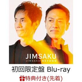 【先着特典】JIMSAKU BEYOND (初回限定盤 CD+Blu-ray)(ステッカー+応募はがき) [ JIMSAKU ]