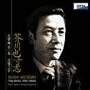 芥川也寸志:交響曲 第1番、交響三章