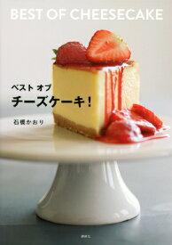 ベスト オブ チーズケーキ! (講談社のお料理BOOK) [ 石橋 かおり ]