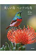 【謝恩価格本】美しい鳥 ヘンテコな鳥