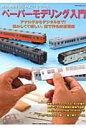 ペーパーモデリング入門 懐かしくて新しい、紙で作る鉄道模型 (NEKO MOOK)