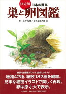 【バーゲン本】日本の野鳥巣と卵図鑑 決定版