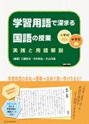 小学校・中学校 学習用語で深まる国語の授業