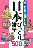子どもと楽しむ日本びっくり雑学500