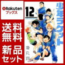 少年ラケット 1-12巻セット【特典:透明ブックカバー巻数分付き】
