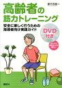 高齢者の筋力トレーニング DVD付き 安全に楽しく行うための指導者向け実践ガイド (KSスポーツ医科学書) [ 都竹 茂…