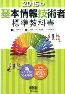 基本情報技術者標準教科書(2015年版)