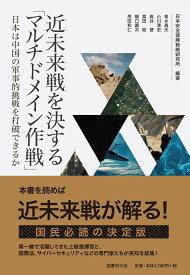 近未来戦を決する「マルチドメイン作戦」 日本は中国の軍事的挑戦を打破できるか [ 日本安全保障戦略研究所 ]
