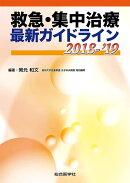 救急・集中治療最新ガイドライン2018-'19