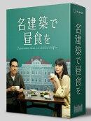 【予約】名建築で昼食を DVD-BOX