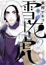 雪花の虎(9) (ビッグ コミックス) [ 東村 アキコ ]