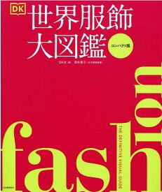 FASHION 世界服飾大図鑑[コンパクト版] [ DK社 ]