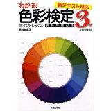 色彩検定3級ポイントレッスン(〔2009年〕)