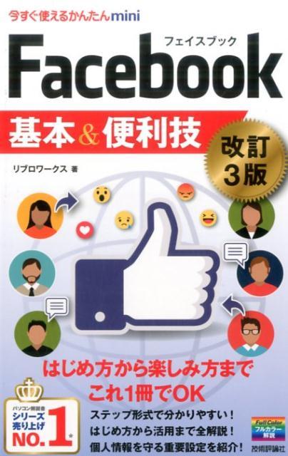 Facebook基本&便利技改訂3版 (今すぐ使えるかんたんmini) [ リブロワークス ]
