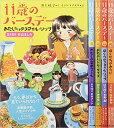 11歳のバースデーシリーズ(全5巻セット) [ 井上林子 ]