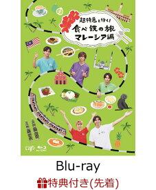 【先着特典】「超特急と行く!食べ鉄の旅 マレーシア編」Blu-ray BOX(オリジナル・ブロマイドセット 一般バージョン(3枚組))【Blu-ray】 [ 超特急 ]