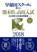 早稲田スクールが教える熊本県の高校入試2018
