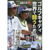 ゴルフキャディ世界で闘うために・・・ (PERFECT GOLF)