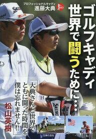 ゴルフキャディ 世界で闘うために・・・ [ 進藤大典 ]