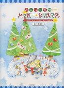 みんなで連弾ハッピー★クリスマス第4版