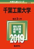 千葉工業大学(2019) (大学入試シリーズ)