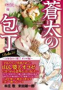 Q蒼太の包丁 Deluxe Vol.17 白身魚の王様!? オコゼ編