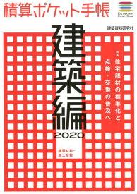 積算ポケット手帳 建築編(2020) 建築材料・施工全般 [ 建築資料研究社 ]