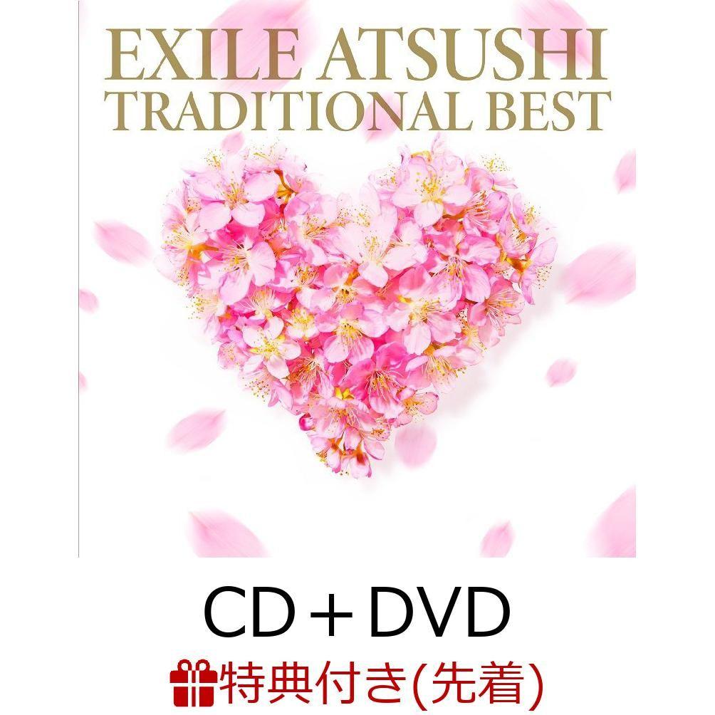 【先着特典】TRADITIONAL BEST (CD+DVD) (B2ポスター付き) [ EXILE ATSUSHI ]