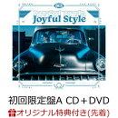 【楽天ブックス限定先着特典】Joyful Style (初回限定盤A CD+DVD)(オンラインイベント(生トークセッション))
