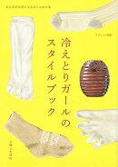 【バーゲン本】冷えとりガールのスタイルブック